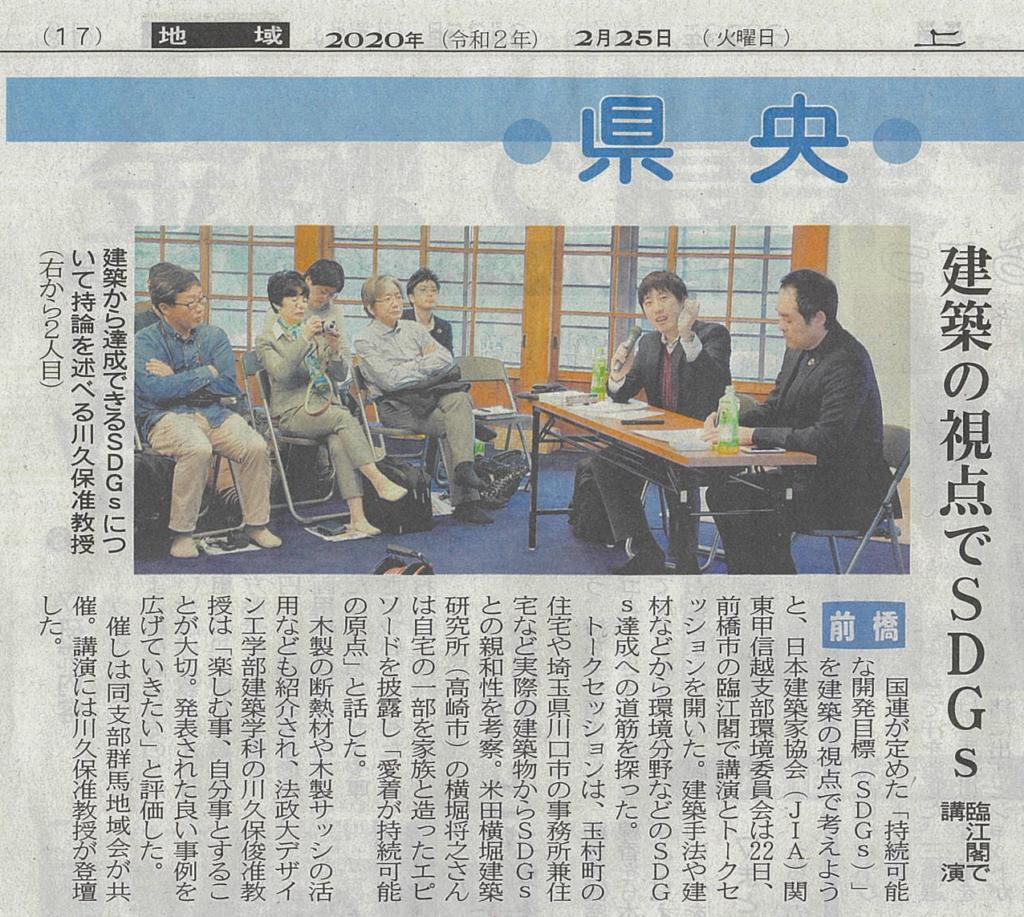 上毛新聞 2/25